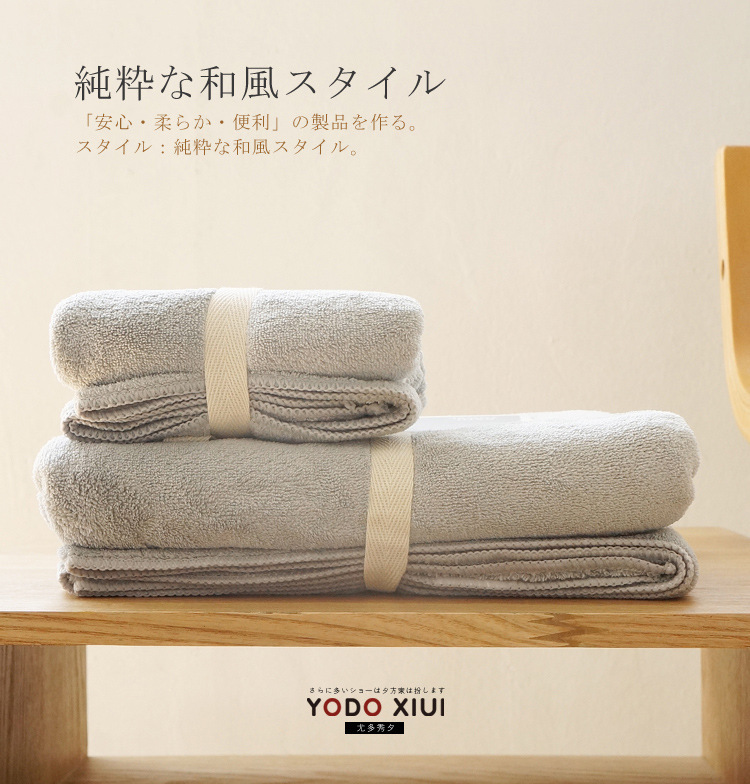 Yodoxiui absorbent soft household towel bath towel set