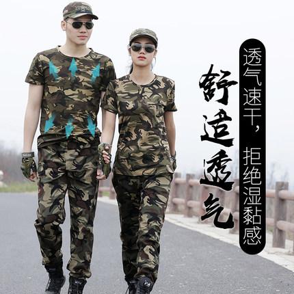 Áo nguỵ trang lính Mùa hè áo phông Trung Quốc ngắn tay khô nhanh + quần rằn ri thoáng khí học viên h