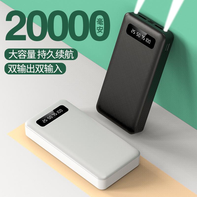 LITAOYUAN Business digital display fast charge mobile phone tablet large capacity power bank 20000 m