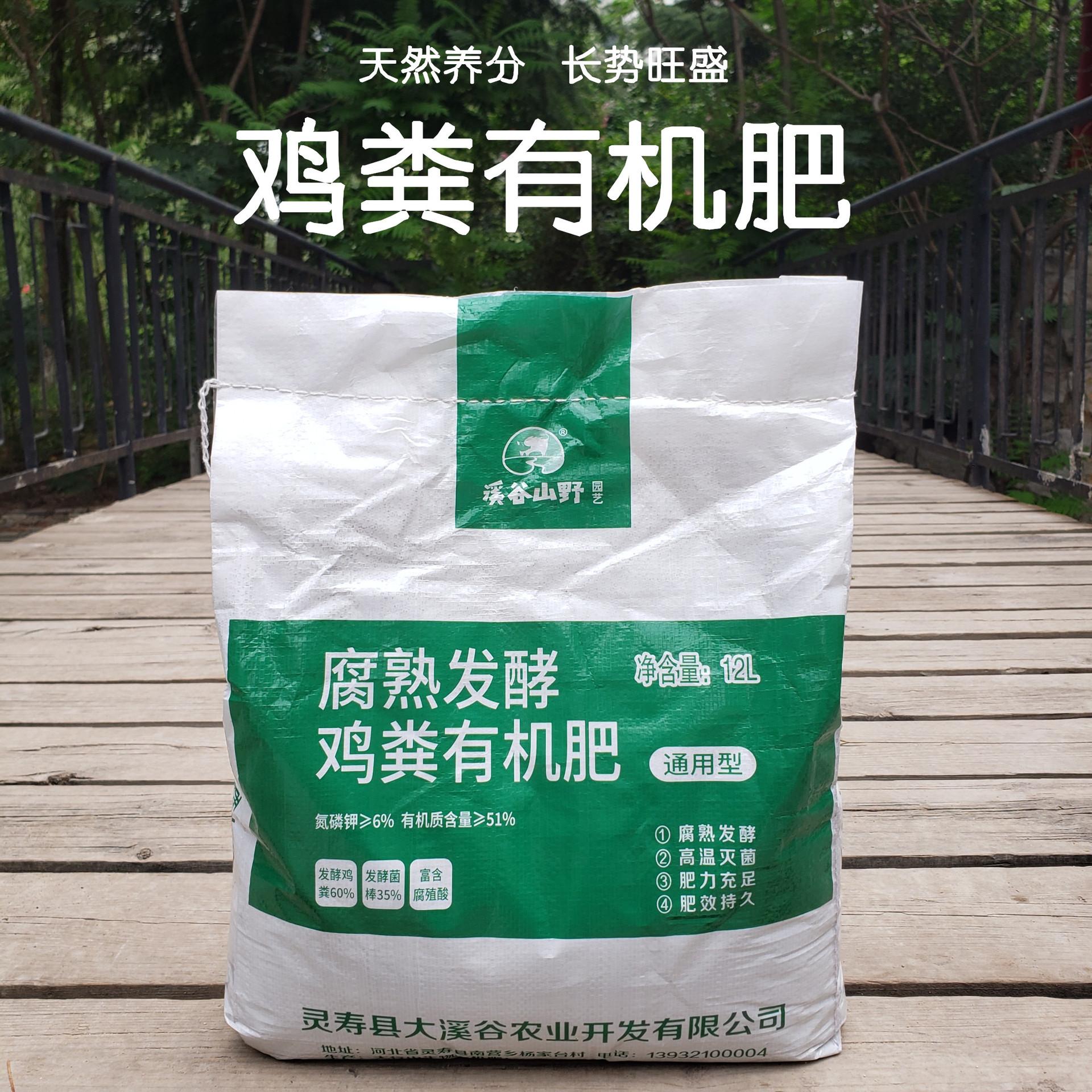 Organic Fertilizer Vegetable Fermented Chicken Manure Organic Fertilizer Pure Chicken Manure Sheep M