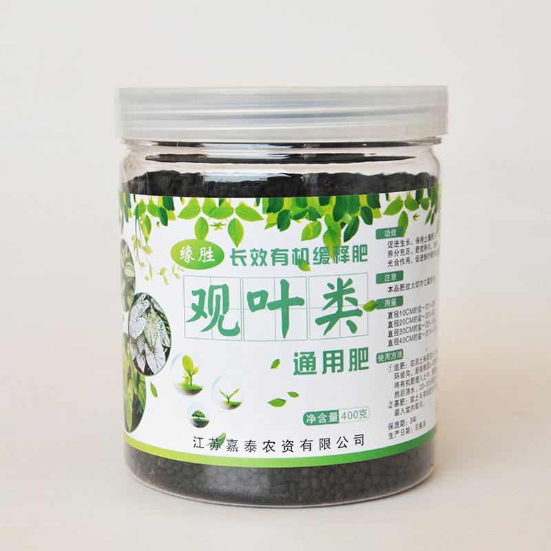 YUANSHENG Fortune tree, Ping An tree fertilizer, green stalk fertilizer, compound fertilizer, slow-r