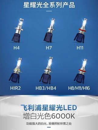 Philips Đèn xe Car Xing Yaoguang Đèn pha ô tô LED bóng đèn chiếu sáng xa và gần H4 H11 H7 9012