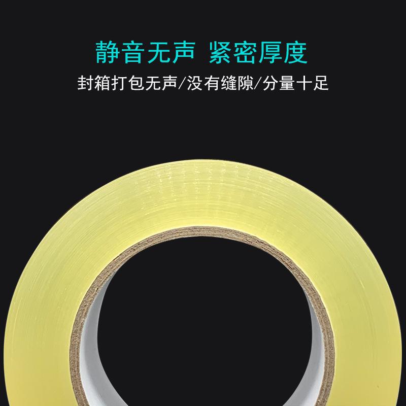 Boladi silent tape mute sealing tape transparent Taobao express packing sealing paper