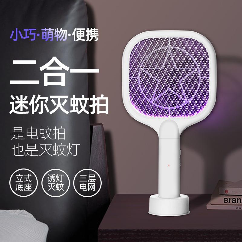 Tugokugo Mini 2-in-1 Electric Mosquito Swatter Mosquito Killer Light Photocatalyst Violet Light Mosq