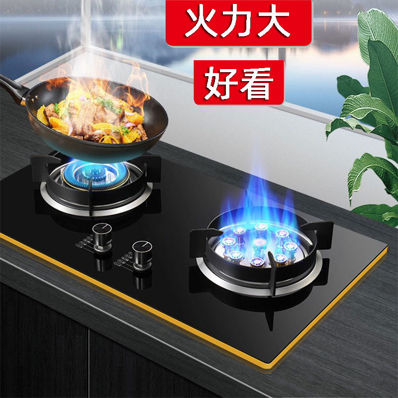 Gas stove double stove household natural gas stove liquefied gas stove gas stove fierce fire gas sto