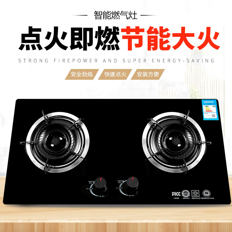 Menghuo Smart Gas Stove Energy-saving Home Gas Stove Embedded Double Stove High-power Stove Desktop