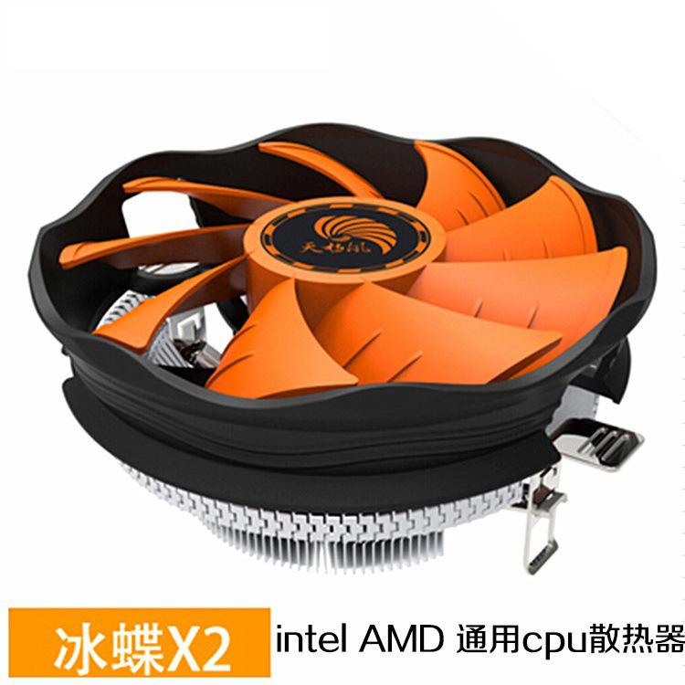 Celestial Wind Ice Butterfly X2 CPU fan AMD INTEL775 1155 desktop computer radiator