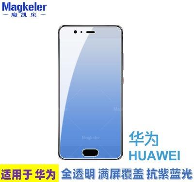 Magkeler Miếng dán màn hình Dán phim cường lực Huawei Mate10 Mate20pro full màn hình trong suốt Mate