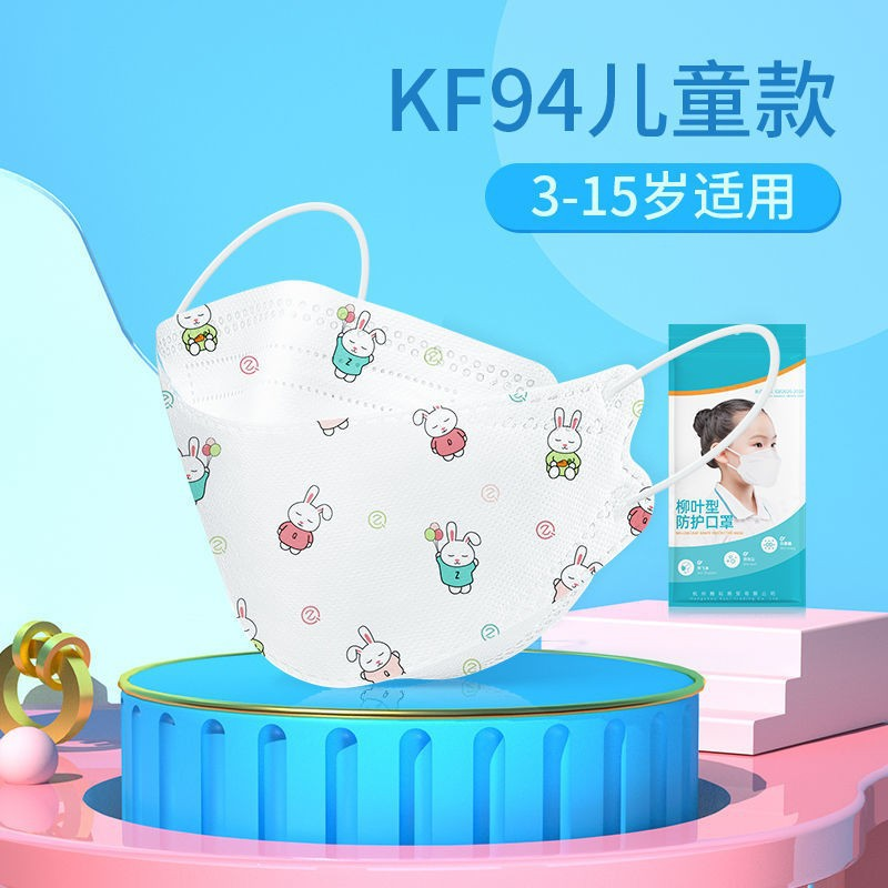 KF94 Three-dimensional Children's Mask Disposable Men and Women Baby Kids Fish Mask Four-layer Prot