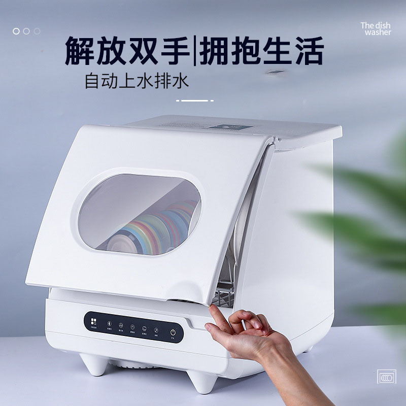 Automatic dishwasher household desktop installation-free small drying and disinfection integrated di