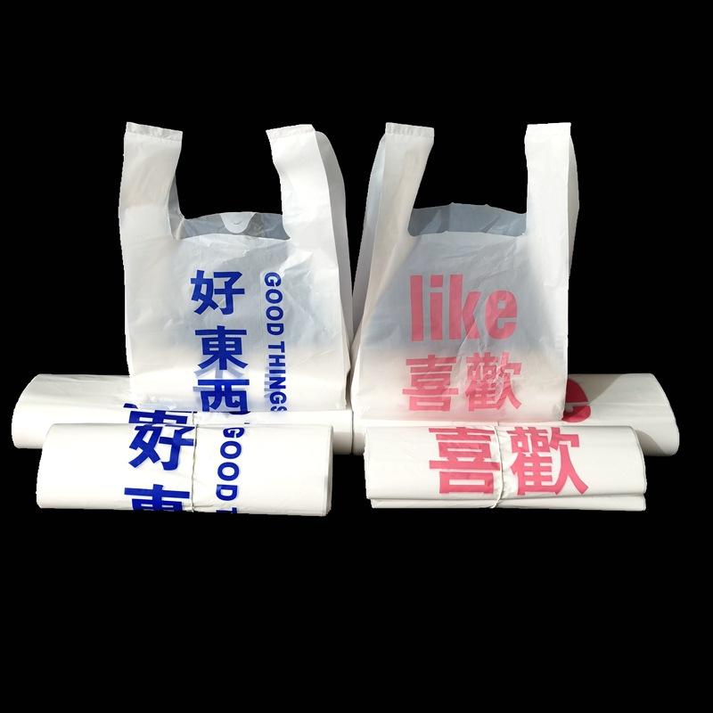 Good things like text low pressure children's clothing baked dessert snacks vest plastic bag thicke