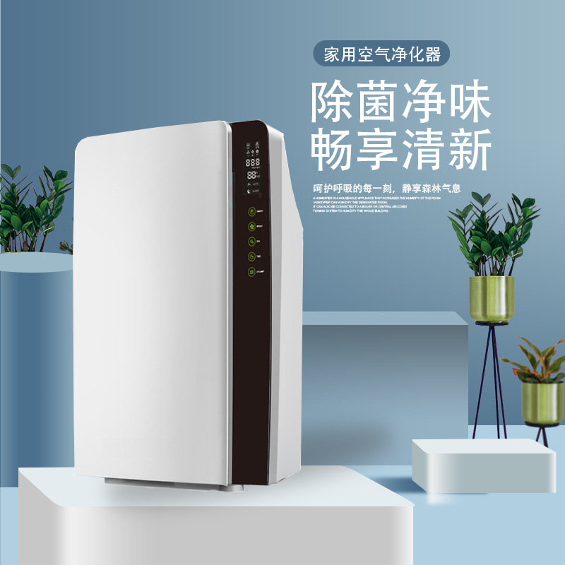 New UV Air Purifier Anion Removal of Formaldehyde and PM2.5 Household Sterilizer Air Sterilizer