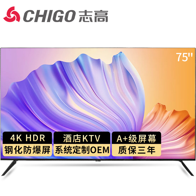 TV 32-inch 43-inch 50-inch 55-inch 65-inch 75-inch Android smart voice 4K network LCD TV