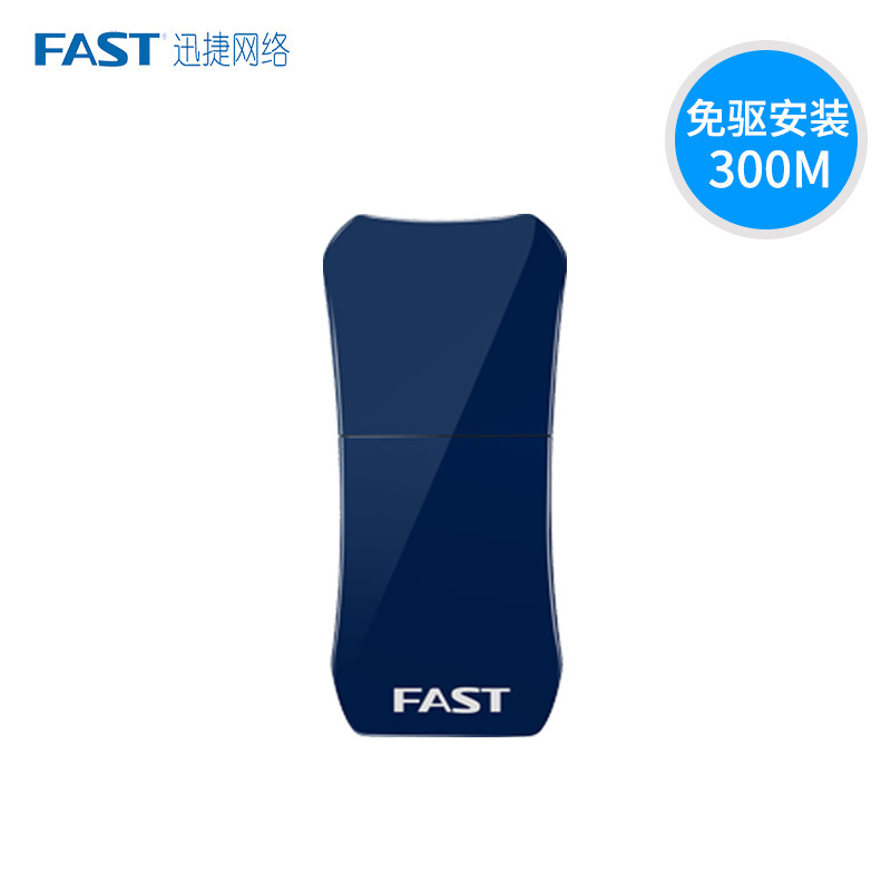 Fast FW300UM drive-free version USB wireless network card 300M desktop external wifi receiver transm