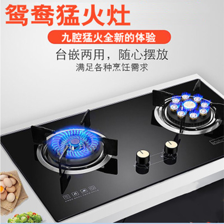 Gas gas stove household single kitchen large firepower liquefied natural gas stove embedded flameout