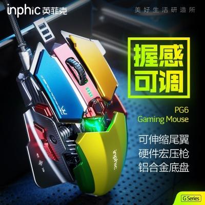 inphic Chuột vi tính Chuột chơi game Fick PG6 của Anh có dây định nghĩa macro cạnh tranh phát sáng C