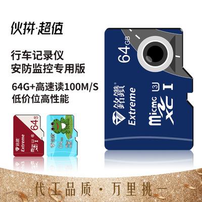 MINGZUAN Thẻ nhớ Minh khoan thẻ nhớ điện thoại di động 32Gtf thẻ 64G camera trẻ em thẻ sd 128G giám