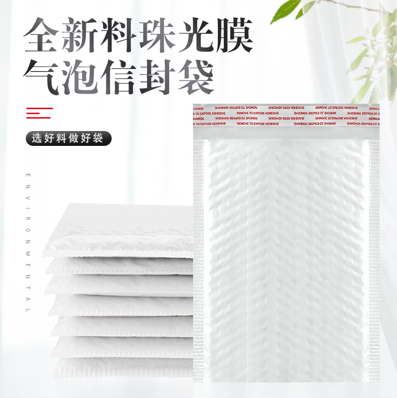 White Pearlescent Film Bubble Bag Thicken Clothing Foam Bag Bubble Packing Bag Courier Bag Bubble En