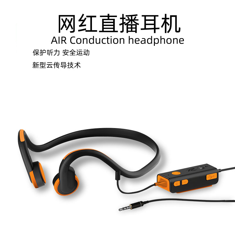 AOGU 3.5 Wire-controlled non-in-ear live headset Bone conduction wired headset Head-mounted wireless
