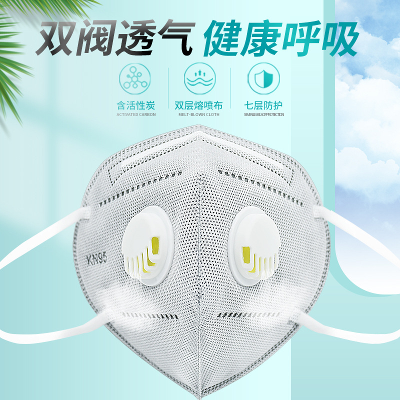 MINGDELI Kn95 respirator double breathing valve respirator anti-dust and anti-droplet germs with sev