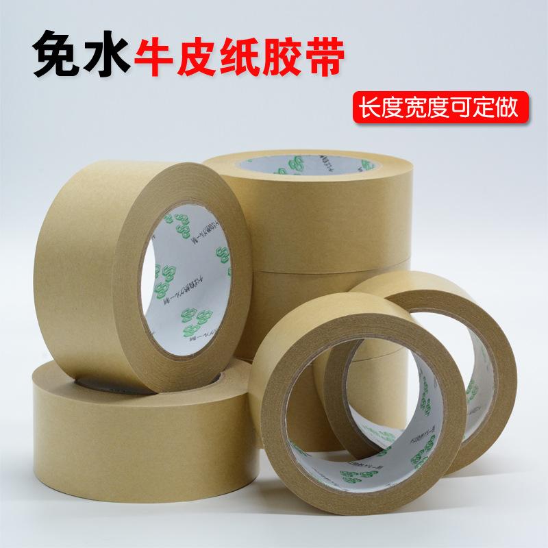 Writable kraft paper tape, water-free self-adhesive environmentally friendly adhesive paper, biodegr