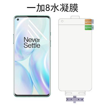 XINQIMEI Miếng dán màn hình Thích hợp cho điện thoại di động một cộng 8 phim toàn màn hình tạo tác p