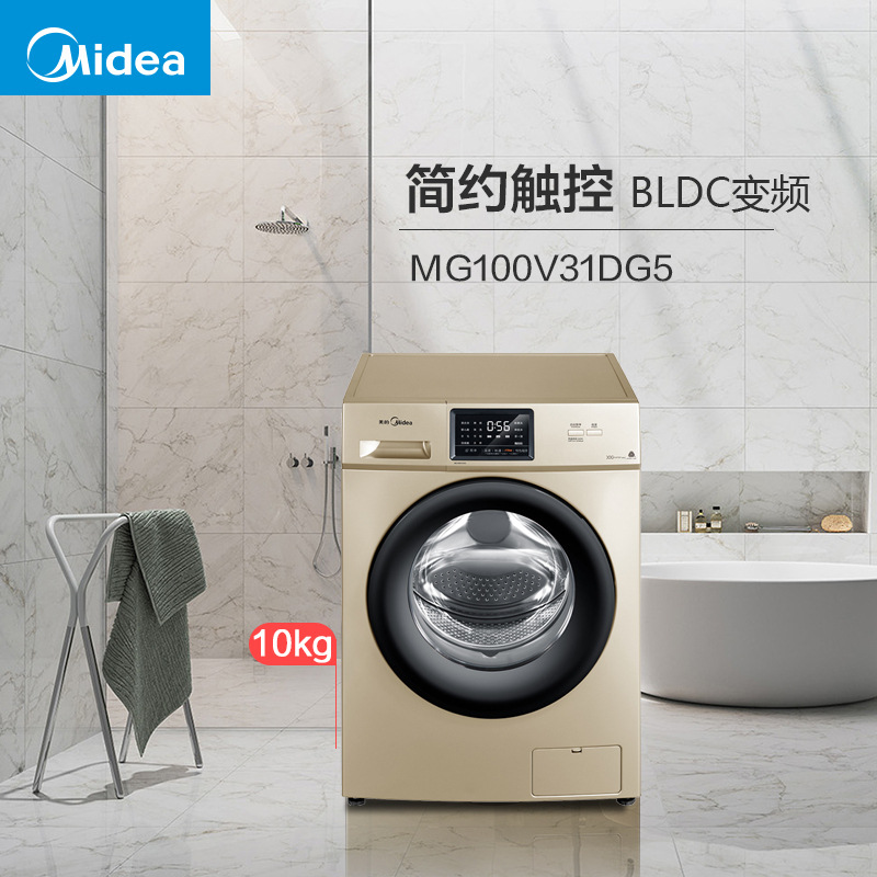 Midea drum washing machine fully automatic 10 kg household level 1 frequency conversion intelligent