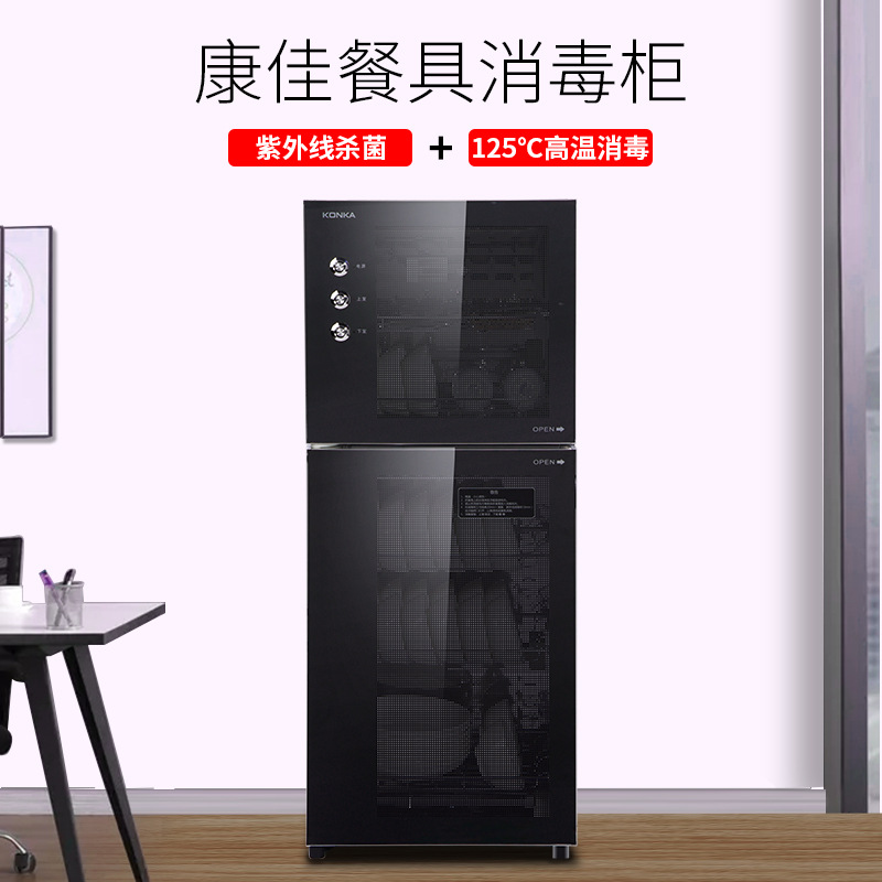 KONKA Kangjia Disinfection Cabinet Household Vertical Disinfection Cabinet High Temperature Meal Tab