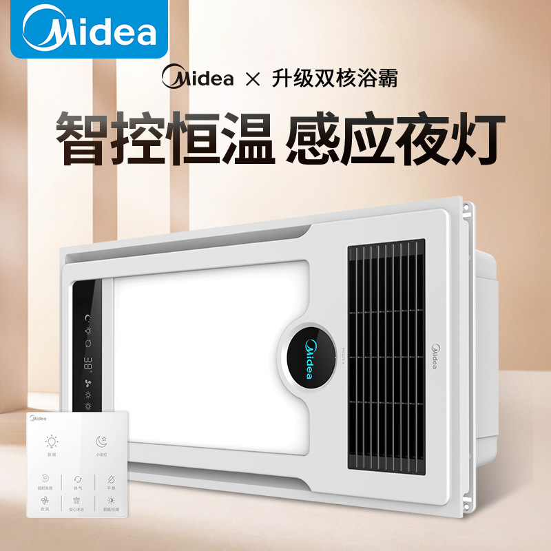 Midea Yuba integrated ceiling lamp heater exhaust fan lighting integrated bathroom heating white D1