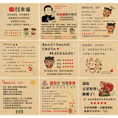 Decal tem mạc Takeaway thẻ đánh giá tốt thư cảm ơn hoàn tiền năm sao tùy chỉnh Meituan có đói không?