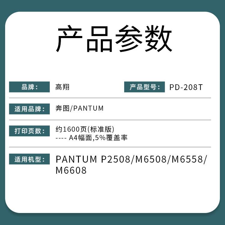 Ben Figure M6558 Toner Cartridge PD-208T M6508 P2508 Toner Cartridge Toner Cartridge Toner Cartridge