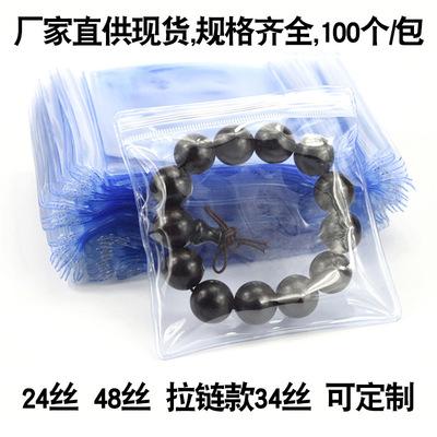 HONGHAI Túi đựng trang sức Túi đóng gói đồ trang sức trong suốt PVC, túi ziplock, vòng tay ngọc bích