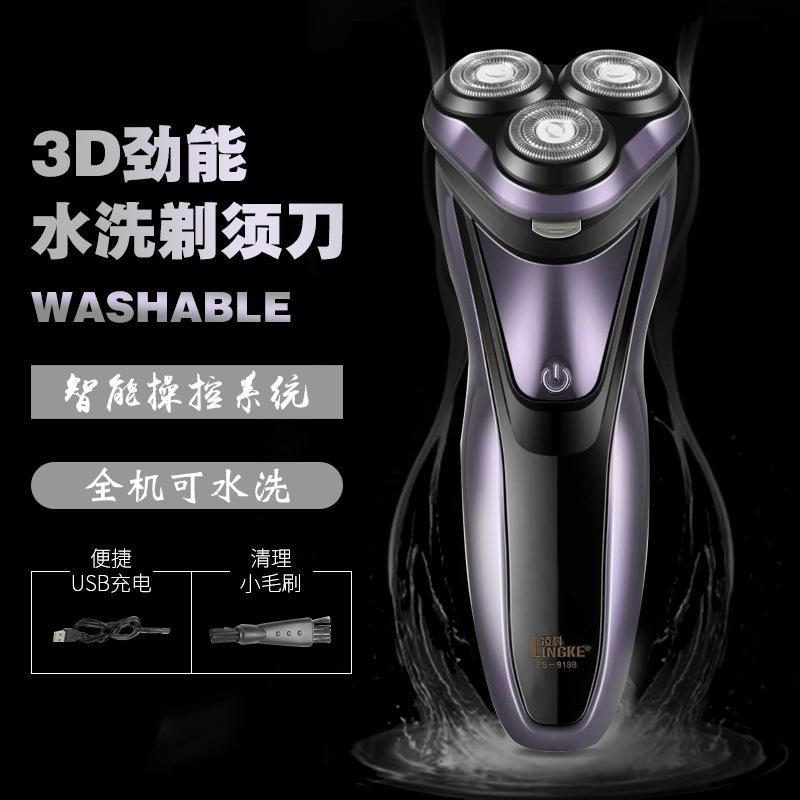 Lingke FS-9188 razor electric men's razor whole body washing car USB rechargeable razor