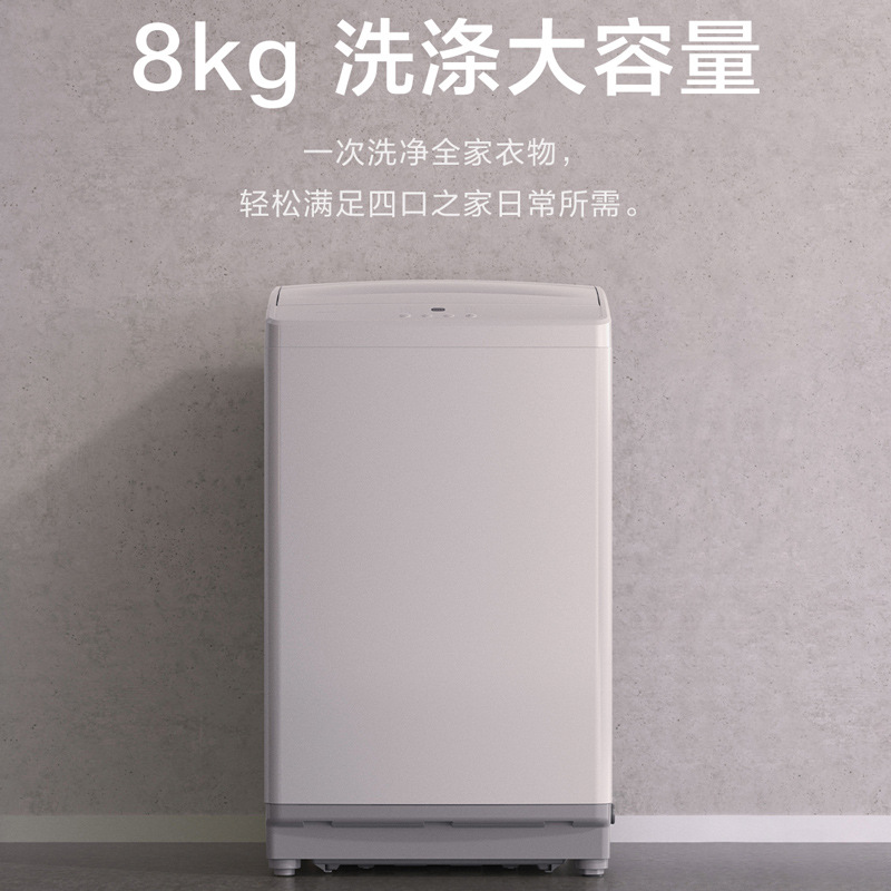 Suitable for Redmi Xiaomi Mijia automatic pulsator washing machine 1A 8kg kg small household dehydra