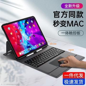 SHEZI Bàn phím Bàn phím rời Apple ipadpro air4 bàn di chuột tất cả trong một Máy tính bảng 9,7 Máy t