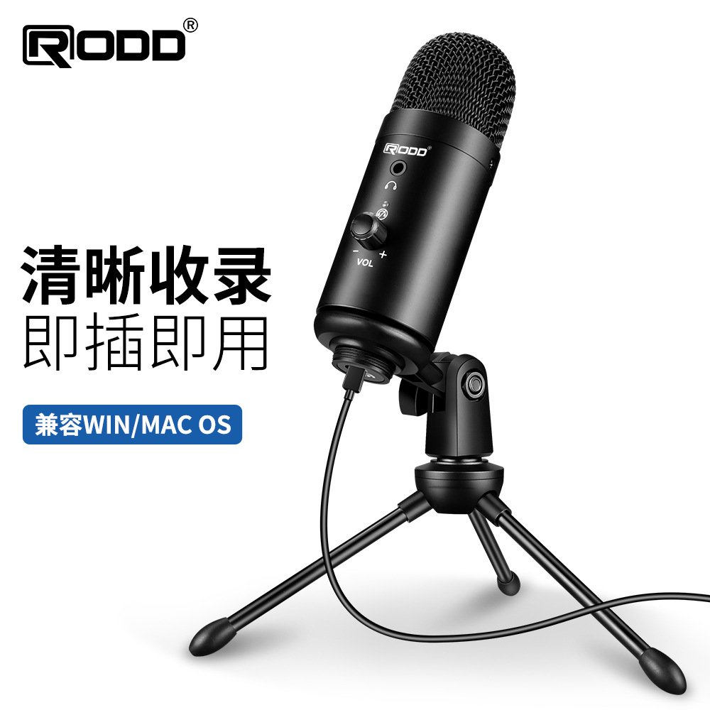 RODD USB microphone plug and play youtube podcast recording computer mobile phone live voice group c