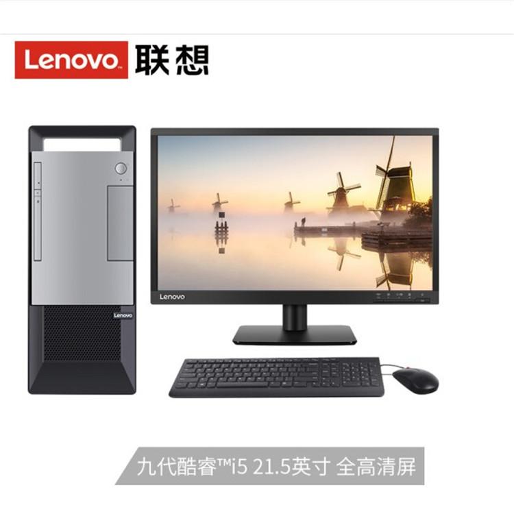 Lenovo Yangtian T4900v I5 9400 8G 1TB 19.5-inch business office home desktop computer