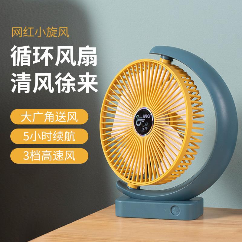 USB charging 8-inch air circulation fan desktop small fan student dormitory outdoor cooling fan mute
