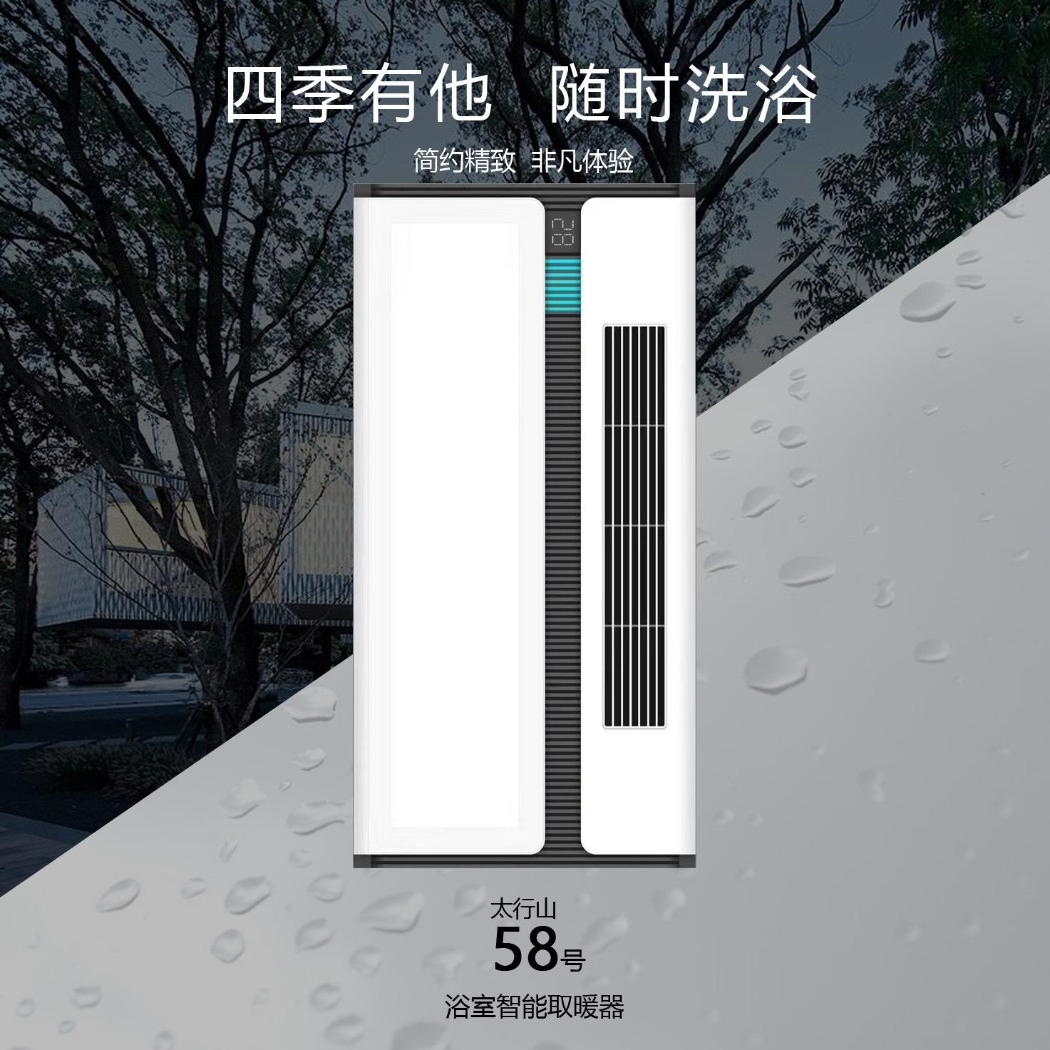 Integrated ceiling PTC superconducting air-heating Yuba OEM OEM Air-heating Yuba Yuba wholesale Taih