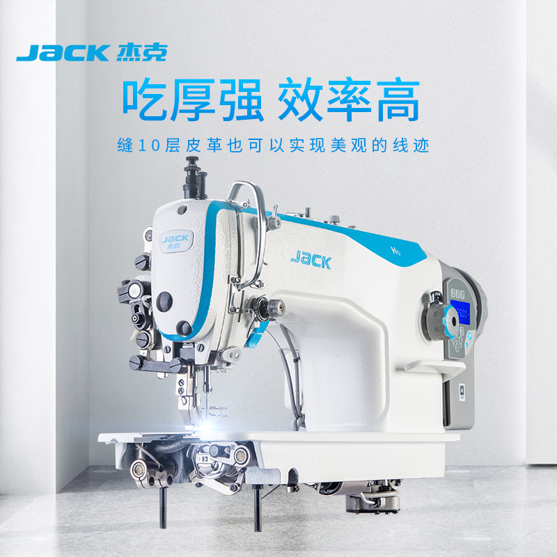Jack H5 Sewing Machine Computerized Flat Car Industrial Electric High Speed Fully Automatic Trimming