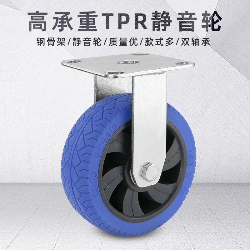 Industrial casters tpr universal wheel with brake silent rubber wheel 5/6/8 inch directional wheel h
