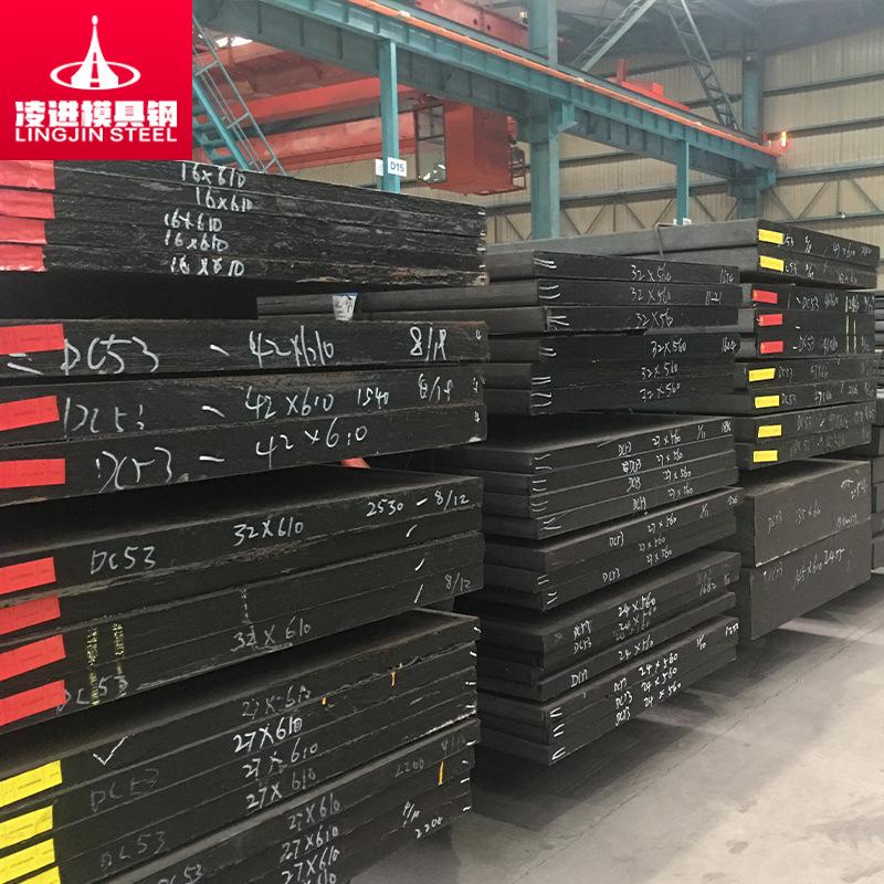Die steel DC53 cold work die steel dc53 plate is not easy to wear polished steel cutting round bar s