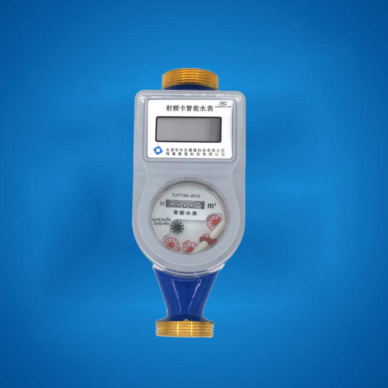 Small-caliber wet prepaid water meter IC card card water meter Ladder water price, power-off valve s