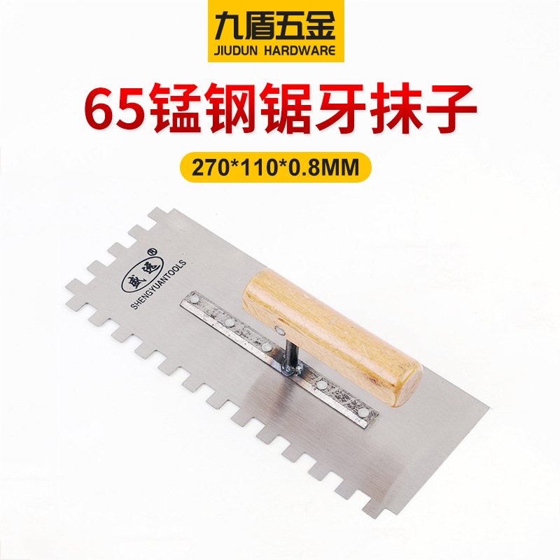 Craftsman tool wooden handle clay plate 65 manganese steel trowel trowel, saw tooth square wipe with