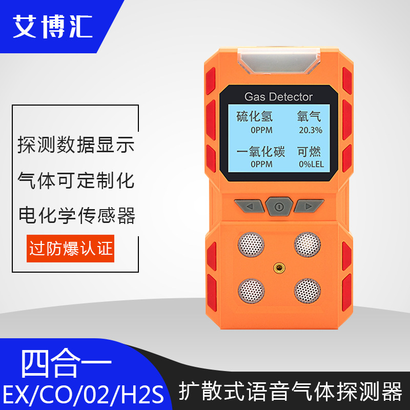 AIBOHUI Portable four-in-one gas detector, combustible gas detector, industrial gas detector