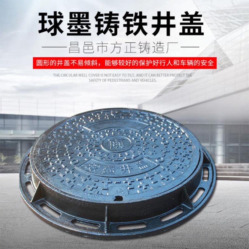 FANGZHENG Round spheroidal graphite manhole cover spheroidal graphite cast iron manhole cover