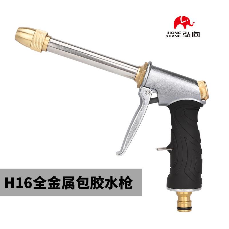 HONGXIANG Car wash water gun Rubber coated high pressure water gun Garden watering and brushing car