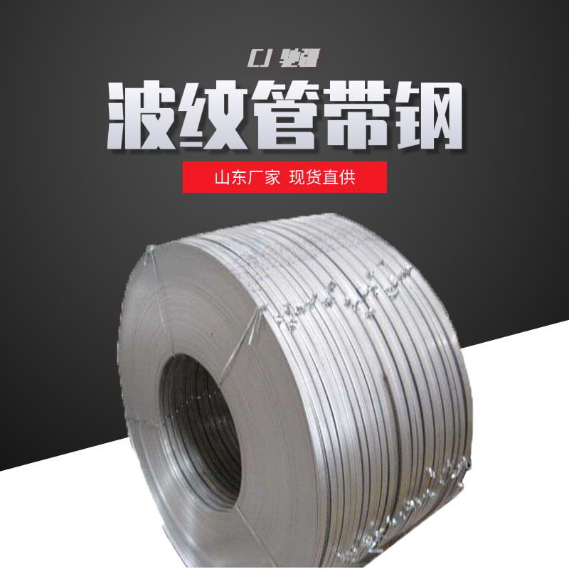 Galvanized corrugated pipe strip steel narrow strip complete specifications