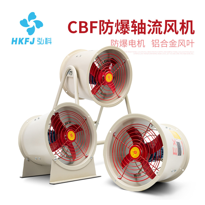 CBF explosion-proof fan industrial powerful ventilation, heat dissipation and ventilation axial flow