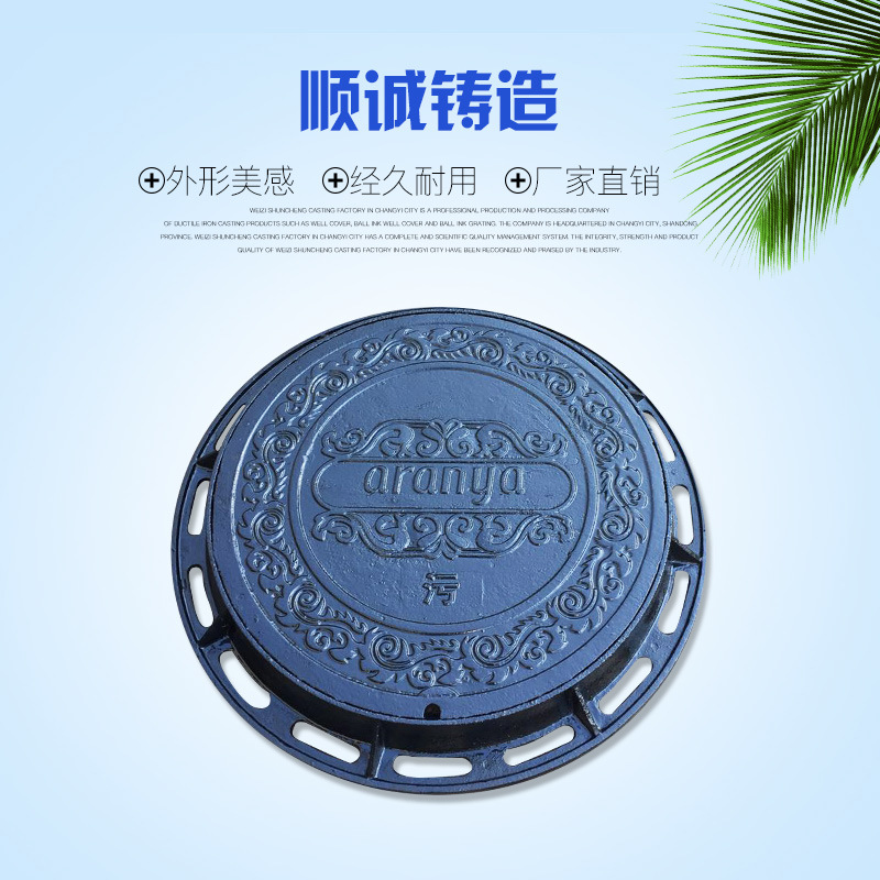 SHUNCHENG Ductile iron manhole cover Drainage ditch cover power inspection round manhole cover